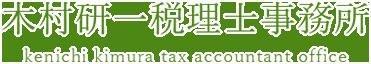 木村研一税理士事務所